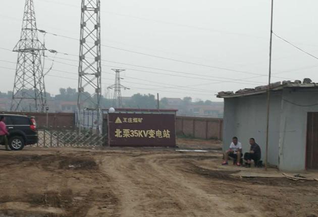 山西潞安环保能源王庄煤矿北栗风井